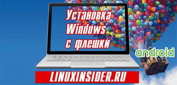 Как установить Windows с помощью Android смартфона
