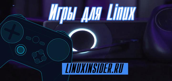 Игры для Linux: Как установить