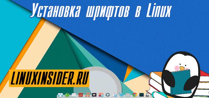 Установка шрифтов в Linux