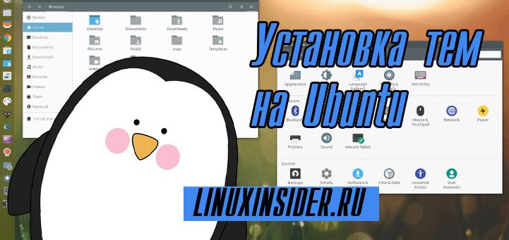 Установка тем в Ubuntu 16.04