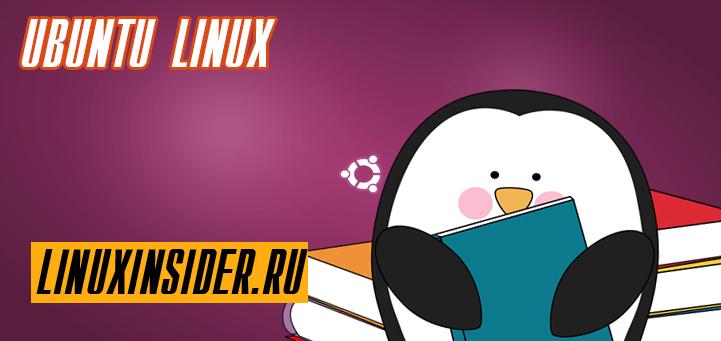 Ubuntu 17.04 обзор