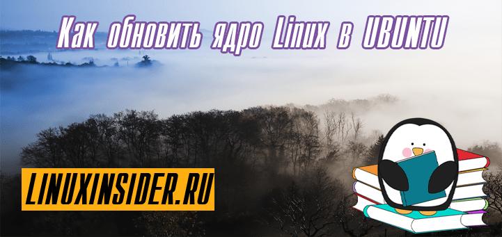 Как установить Linux Kernel 4.10 на Ubuntu 16.04, Ubuntu 16.10