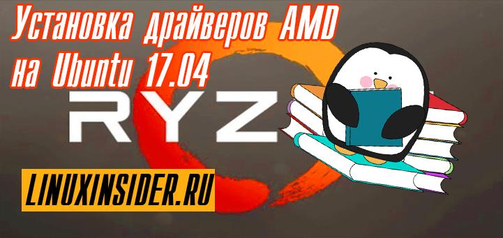 Установка драйверов AMD Ubuntu