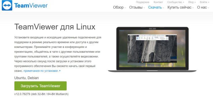 Установка Teamviewer Ubuntu 16.04