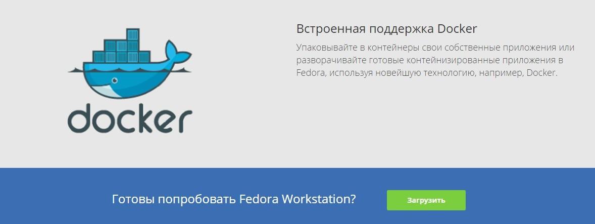 Установка Fedora 25