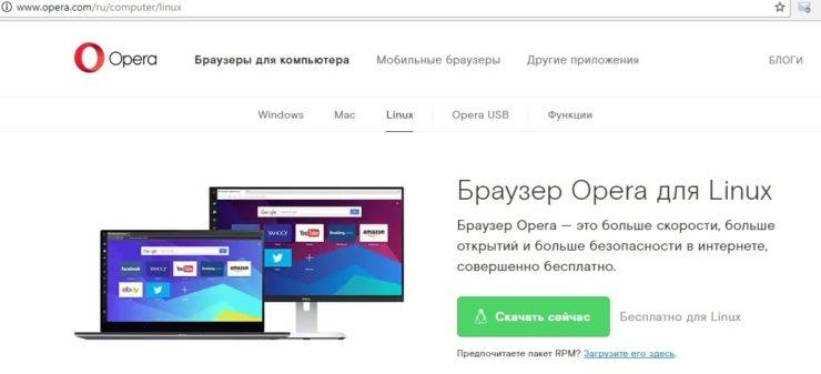Установка Opera в Ubuntu 17.04