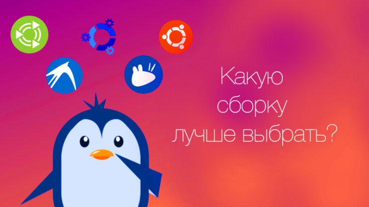 Какую версию Ubuntu выбрать?