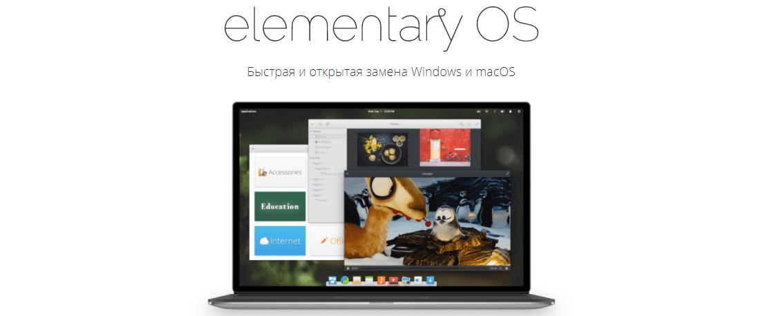 Дистрибутивы Linux похожие на macOS
